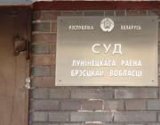 В суде Лунинецкого района продолжается рассмотрение дела по иску БКДП о восстановлении на работе «гранитовца» Олега Стахаевича