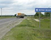 Асфальт  к Белому озеру – до половины пути, к Припяти – в начале и конце дороги