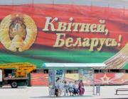 Ради чего готовы потерпеть белорусы?