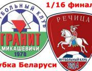 «Гранит» обыграл гостей из Речицы и вышел в 1/8 финала Кубка Беларуси