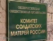 В России руководительницу Комитета солдатских матерей освободили из СИЗО