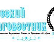 Новое православное издание в Пинске