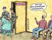 Как искоренить коррупцию в поликлиниках и больницах?