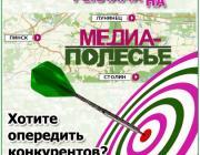 Реклама на портале «Медиа-Полесье»
