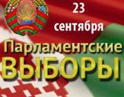 По Лунинецкому избирательному округу выдвинуто 4 кандидата в депутаты