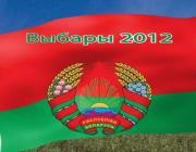Известны кандидаты в депутаты от Столинского избирательного округа