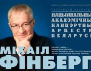 На концерт Михаила Финберга в Пинск привезут 20 тонн аппаратуры