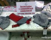 Любой желающий может купить шапку, как у олимпийского атлета