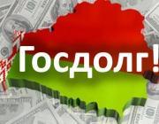 Госдолг Беларуси сократился на 1,7 миллиарда рублей