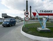 «Гранит» перечислит часть прибыли в белорусскую казну