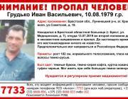 Житель Лунинецкого района ушёл из больницы в Бресте и пропал