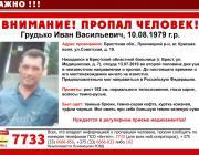 Месяц ищут жителя Лунинецкого района, который вышел из больницы в Бресте и пропал