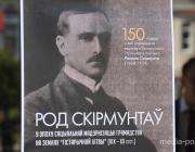 Роман Скирмунт - политик и патриот