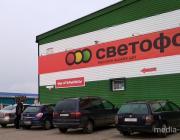 Магазин «Светофор» атакуют пинчане