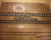 В Пинске демонстрируются документы времён УНР