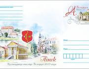 Пинску посвятили специальный конверт и почтовую марку