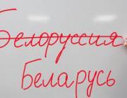Все больше белорусов отличают себя от русских