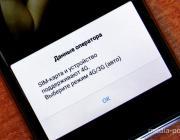 Связь 4G заработала в Пинске