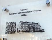 В Пинске установили знак с QR-кодом на здании коллегиума