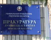 В отношении руководителя и должностных лиц одного из сельхозпредприятий Лунинецкого района возбуждено уголовное дело