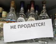 Не менее 8 дней в году в Пинске будет ограничена продажа алкоголя