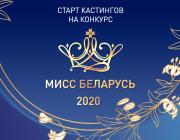 Известны даты кастинга «Мисс Беларусь-2020»