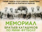 Мемориал братьев Каташуков в Лунинце