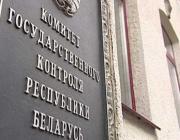 КГК в I полугодии 2019 года взыскал в бюджет более 100 миллионов рублей