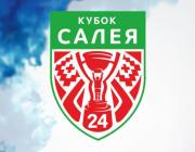 Последние матчи группового финала Кубка Руслана Салея