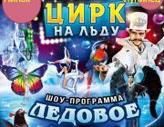 Билеты на уникальное цирковое шоу можно купить в кассах Ледовых арен в Пинске и Лунинце. А можно и выиграть!