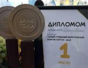 Приорбанк назван лучшим банком Беларуси и самым успешным иностранным банком страны!