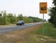 На дорогах Столинского района появился ещё один датчик фиксации скорости