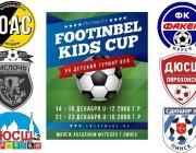 Пинск примет масштабный детский турнир по футболу