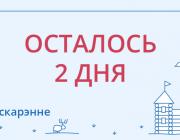 Талака объявляет ГРАН-ПРИ конкурса #Паскарэнне - 6000 рублей!