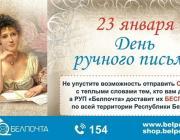 Открытку в любой уголок Беларуси лунинчане могут отправить бесплатно