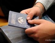 Откройте свой паспорт