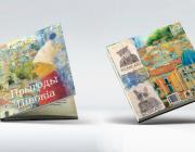 Культовая итальянская книга выходит по-белорусски. А Гильермо дель Торо снимет по ней фильм
