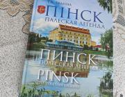 Презентация книги о Пинске