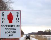 В Пинском районе значительно уменьшена режимная приграничная территория.