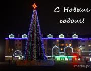 В Новый год – с «Медиа-Полесьем»!