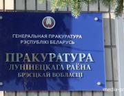 Криминальная обстановка в Лунинецком районе улучшилась