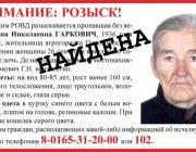 Пропавшая в Пинском районе 83-летняя женщина найдена