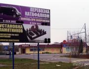 «Вместо «Счастливого пути!» - ритуальные услуги. Кто в Пинске контролирует содержание рекламных билбордов?»