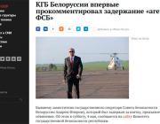 Эхо события: «Втюрина отдалили от Лукашенко»