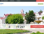 О жилищно-коммунальной проблеме лунинчане могут сообщить через портал «Мой горад» 115.бел