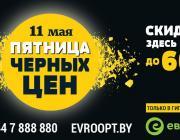 Гипермаркеты «Евроопт» объявляют «Пятницу черных цен»! Скидки 11 мая до 60%!