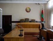 0,002 процента — столько оправдательных приговоров вынесли белорусские суды в 2018 году