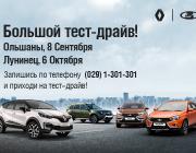 В Ольшанах и Лунинце пройдёт большой тест-драйв внедорожников Renault и LADA