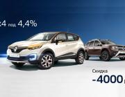 Внедорожники Renault 4х4 под 4,4% в белорусских рублях!