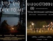 В кинотеатре «Октябрь» режиссёр Игнат Качан представит два фильма
